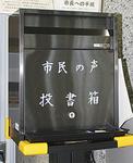専用の葉書と投書箱はコミセンなど46カ所に設置されている