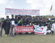 アフリカで野球伝道