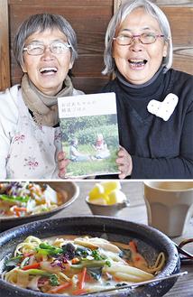 姉の園部さん(左)と妹の中園さん。下写真は教室で出された料理