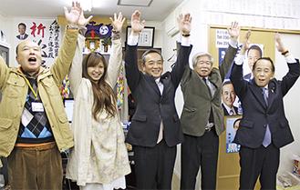 支援者らと喜びを分かち合う長田氏(写真中央)