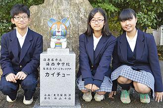 生徒会役員とデザインした外山さん(右から2人目)