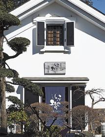 江戸時代の土蔵を改修して造られた「酒友館」