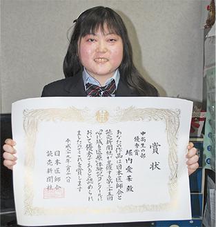 県内で唯一、表彰を受けた堀内さん