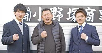 小野塚代表(中央)と西京兄弟