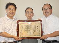 経産省から表彰