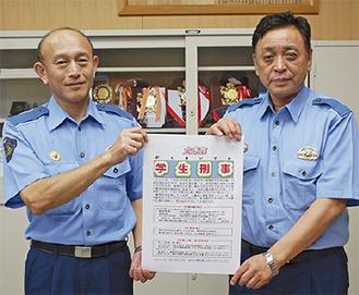 参加を呼び掛ける米川署長(左)と名児耶副署長