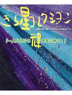 「星谷会」が初の作品展