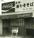 移転前の海老名駅近くにあった最初の店舗