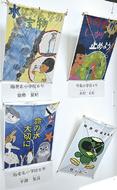 """児童のポスター、""""和凧""""に"""