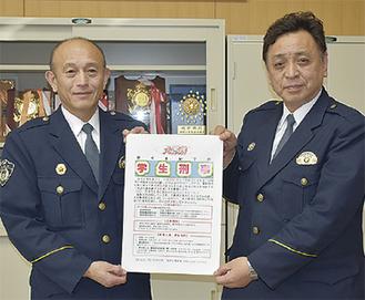 「ぜひご参加を」と呼び掛ける米川署長(左)と名児耶副署長