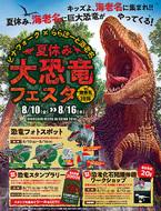 巨大恐竜が海老名に出現!?