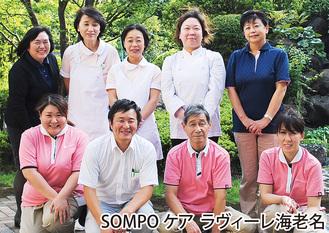 明るい笑顔が印象的なスタッフたち