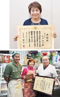 受賞した「(株)むげん」吉水啓子代表(右)と、(有)魚彦を経営する内藤さん(下)
