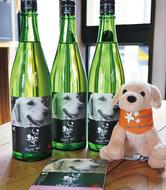 「医療犬」支援の酒製作