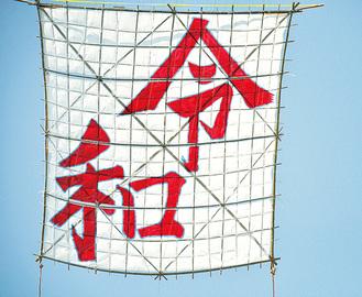 3.6メートル四方の大凧
