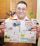 地域情報紙を創刊