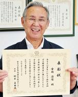 金指清隆さんが表彰