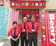 エアコンクリーニング、今なら6千円(税抜)‼