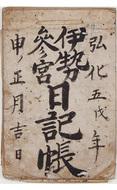日記でたどる「江戸の伊勢参詣」