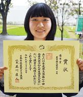 中農生・多田さんが優秀賞