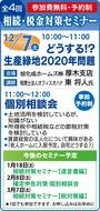 「相続・税金対策」セミナー