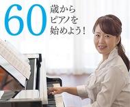 大人から始めるピアノレッスン