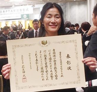 表彰を受けた新井会長
