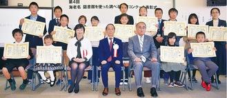 表彰式に出席した受賞者