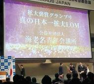 会員増強で初の日本一