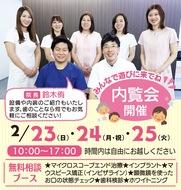 らいおん歯科 さがみ野医院3月1日 新規オープン