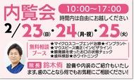 らいおん歯科さがみ野医院3月1日(日)オープン!