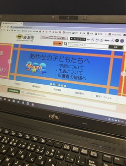 綾瀬市公式ホームページの上部にある青いリンク画像