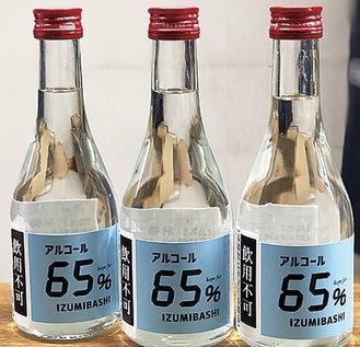 泉橋アルコール65%(300ミリリットル)