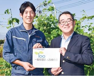 法人を設立する山口さん親子右が父の慎二さん、左が息子の晃平さん