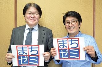 内藤会長と佐藤部会長(左から)