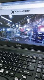 バーチャル工場見学の画面