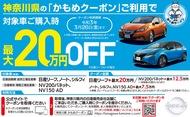 日産5車種が最大20万円オフ