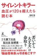 血圧120超えたら読む本