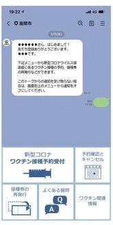 座間市で導入するLINE接種予約のイメージ