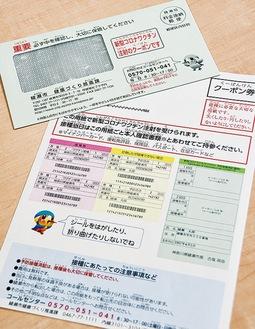 綾瀬市が作成したクーポン券