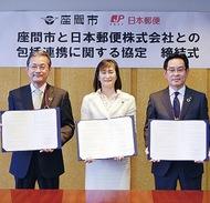 日本郵便と協定