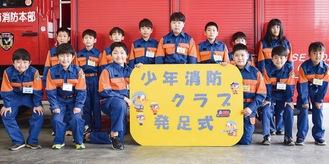 第1期生として活動する14人の小学生