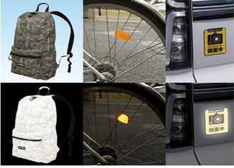 ライトが当たると反射して光る普段使いできる製品も販売中
