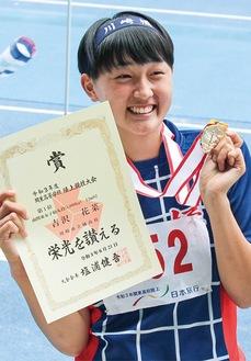 優勝の賞状とメダルを手にする吉沢さん