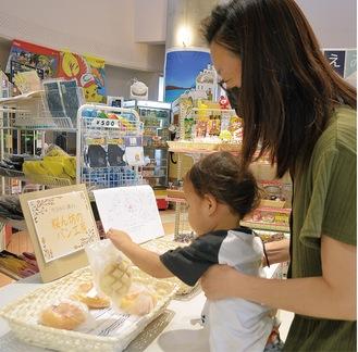 パンを購入する親子連れ