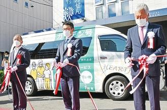 運行開始のテープカットをする小林社長(中央)と飯田社長(右)、来賓の内野市長(左)=2日・海老名市中央