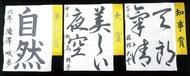 松苑書展に600作品