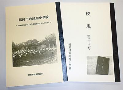 昭和初期の綾瀬の教育