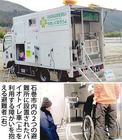 福祉バイオトイレ車、被災地へ