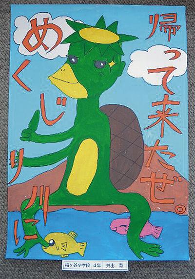 河川美化ポスター展